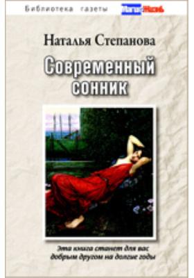 Современный сонник: научно-популярное издание