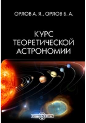 Курс теоретической астрономии