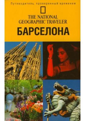 Барселона. The National Geographic Travel = The National Geographic Travel, Barcelona : Путеводитель