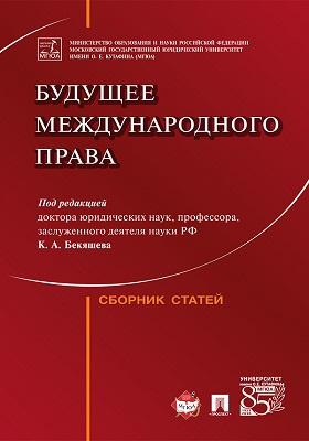 Будущее международного права : сборник статей: сборник научных трудов