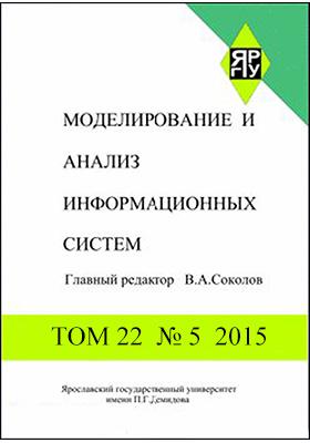 Моделирование и анализ информационных систем. 2015. Т. 22, № 5