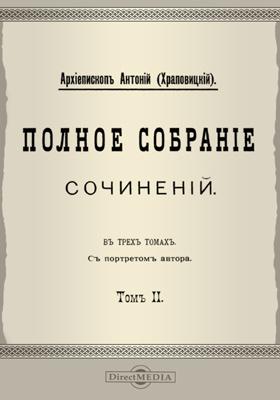Полное собрание сочинений. В 3 т. Том II. Сочинения богословские