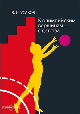 К олимпийским вершинам – с детства : книга для родителей и воспитателей: научно-популярное издание