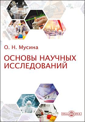 Основы научных исследований: учебное пособие