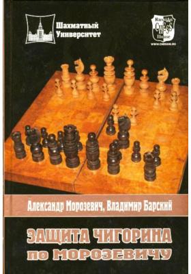Защита Чигорина по Морозевичу : Учебное издание