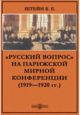 «Русский вопрос» на Парижской мирной конференции (1919—1920 гг.)