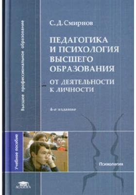 Педагогика и психология высшего образования. От деятельности к личности : Учебное пособие для студентов вузов. 4-е издание, стереотипное