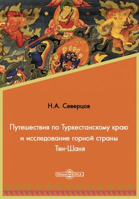 Путешествия по Туркестанскому краю и исследование горной страны Тян-Шаня, совершенные по поручению Русского географического общества