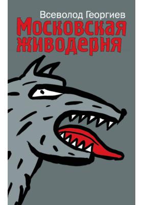 Московская живодерня (сборник)