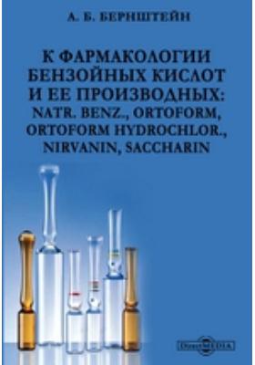 К фармакологии бензойных кислот и ее производных: natr. benz, ortoform, ortoform hydrochlor, nirvanin, saccharin