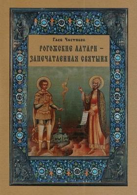 Рогожские алтари — запечатленная святыня : очерк: публицистика