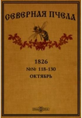Северная пчела. 1826. №№ 118-130, Октябрь