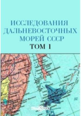 Исследования дальневосточных морей СССР: монография. Том 1