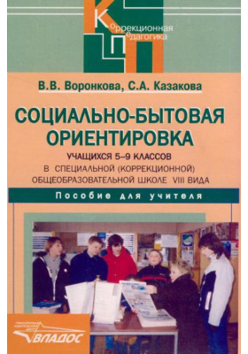 Социально-бытовая ориентировка учащихся 5-9 классов в специальной (коррекционной) общеобразовательной школе VIII вида : Пособие для учителя