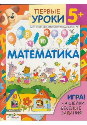 Математика. 5+ : Курс занятий с детьми от трех до шести лет