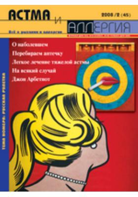 Астма и Аллергия: журнал. 2008. № 2