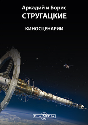 Киносценарии : сборник