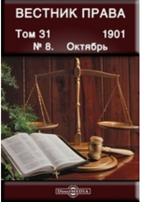 Вестник права: журнал. 1901. Т. 31, № 8, Октябрь