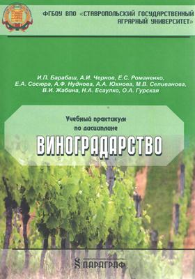 Учебный практикум по дисциплине «Виноградарство»: учебное пособие