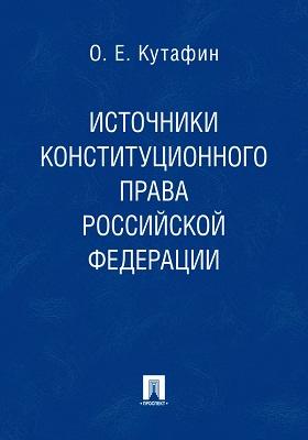 Избранные труды: монография. в 7 т, Т. 2. Источники конституционного права Российской Федерации