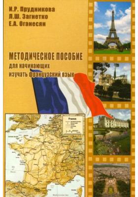 Методическое пособие для начинающих изучать французский язык : Учебное пособие