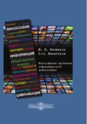 Философские проблемы информационной цивилизации: учебное пособие