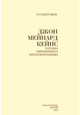 Джон Мейнард Кейнс и судьба европейского интеллектуализма : избранные труды: сборник научных трудов
