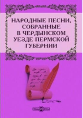Народные песни, собранные в Чердынском уезде Пермской губернии: художественная литература