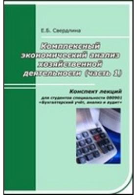 Комплексный экономический анализ хозяйственной деятельности: конспект лекций, Ч. 1