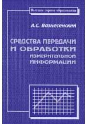 Средства передачи и обработки измерительной информации: учебное пособие
