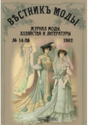 Вестник моды. 1902. № 14-26