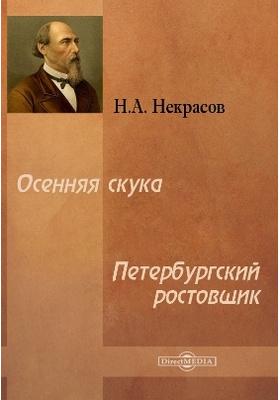 Осенняя скука. Петербургский ростовщик