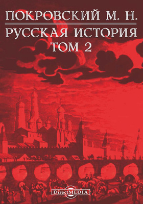 Русская история. Т. 2