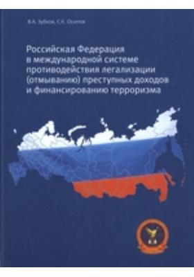 Российская Федерация в международной системе противодействия легализации (отмыванию) преступных доходов и финансированию терроризма