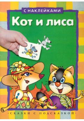 Кот и лиса : Текст в сокращении