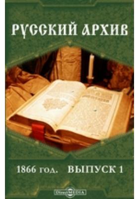 Русский архив: журнал. 1866. Выпуск 1