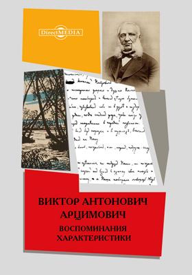 Виктор Антонович Арцимович : Характеристики : Воспоминания : С портр. В.А
