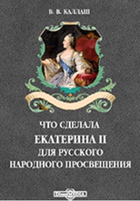 Что сделала Екатерина II для русского народного просвещения