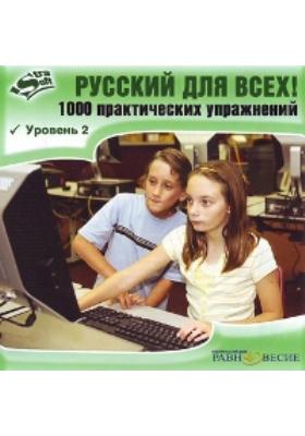 Русский для всех! 1000 практических упражнений. Уровень 2 (интерфейсы: русский, английский)