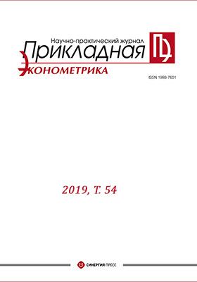 Прикладная эконометрика: журнал. 2019. Т. 54
