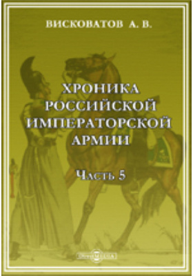 Хроника Российской Императорской армии, составленная по Высочайшему повелению: монография, Ч. 5