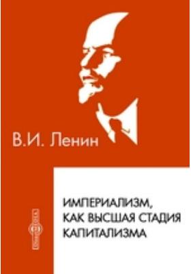 Империализм, как высшая стадия капитализма: монография