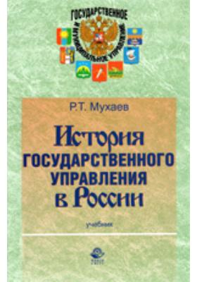 История государственного управления в России: учебник