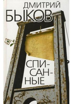 Списанные : Роман