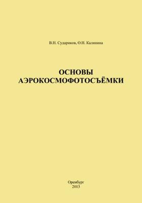 Основы аэрокосмофотосъёмки: учебное пособие