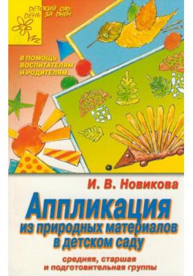 Аппликация из природных материалов в детском саду : Средняя, старшая и подготовительная группы