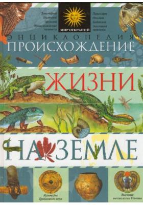 Происхождение жизни на земле : Энциклопедия