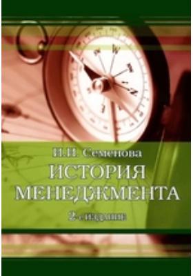 История менеджмента: учебное пособие