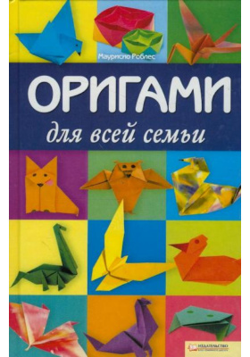 Оригами для всей семьи = Origami y Papiroflexia: Arte con papel
