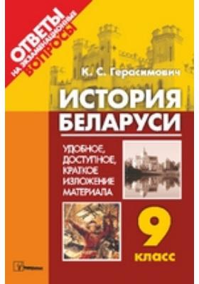 История Беларуси. 9 класс. Ответы на экзаменационные вопросы